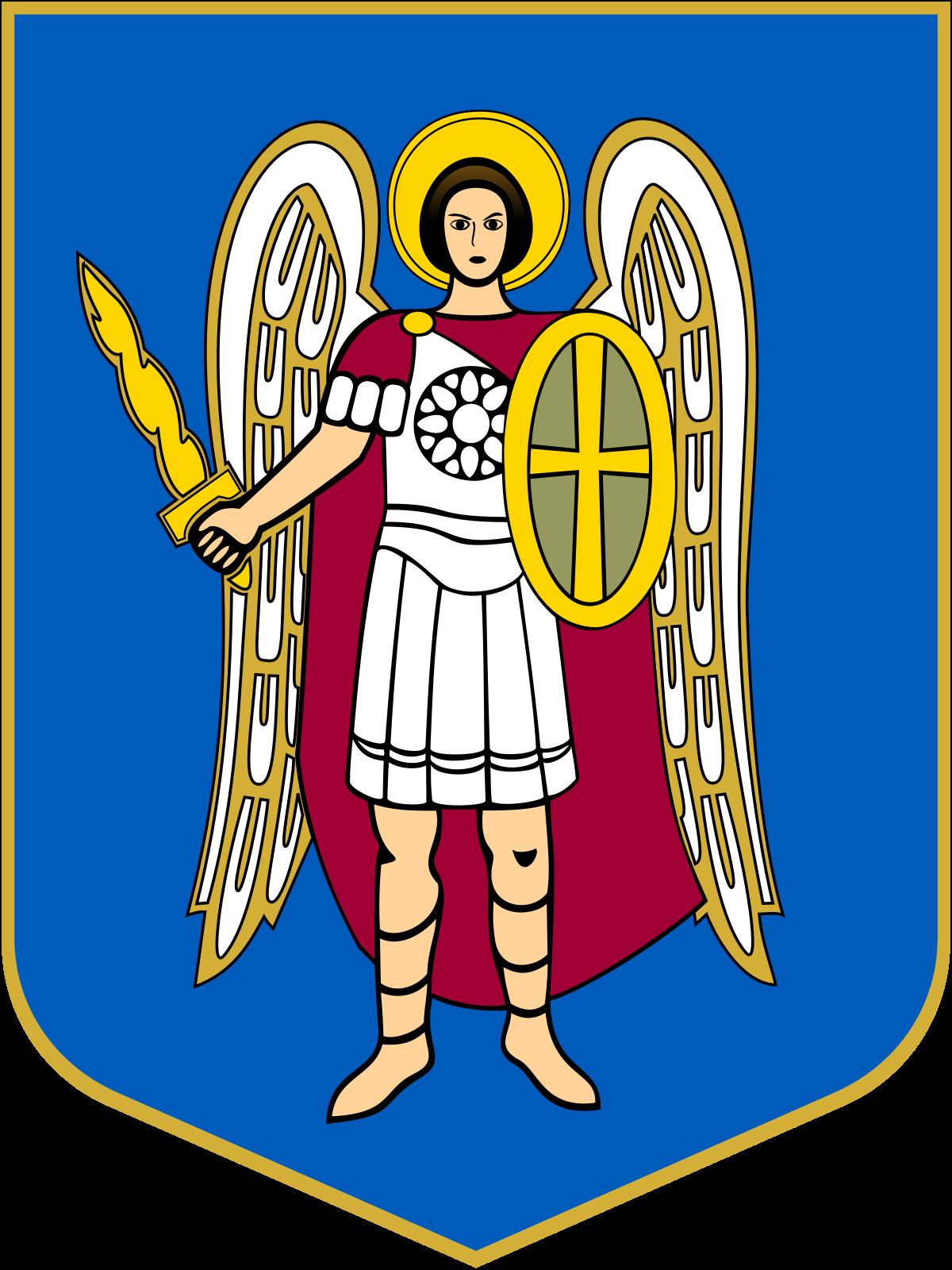 Киев 2020
